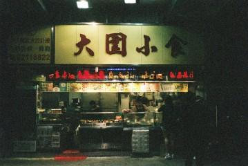 Late night snacks in Tai Wai